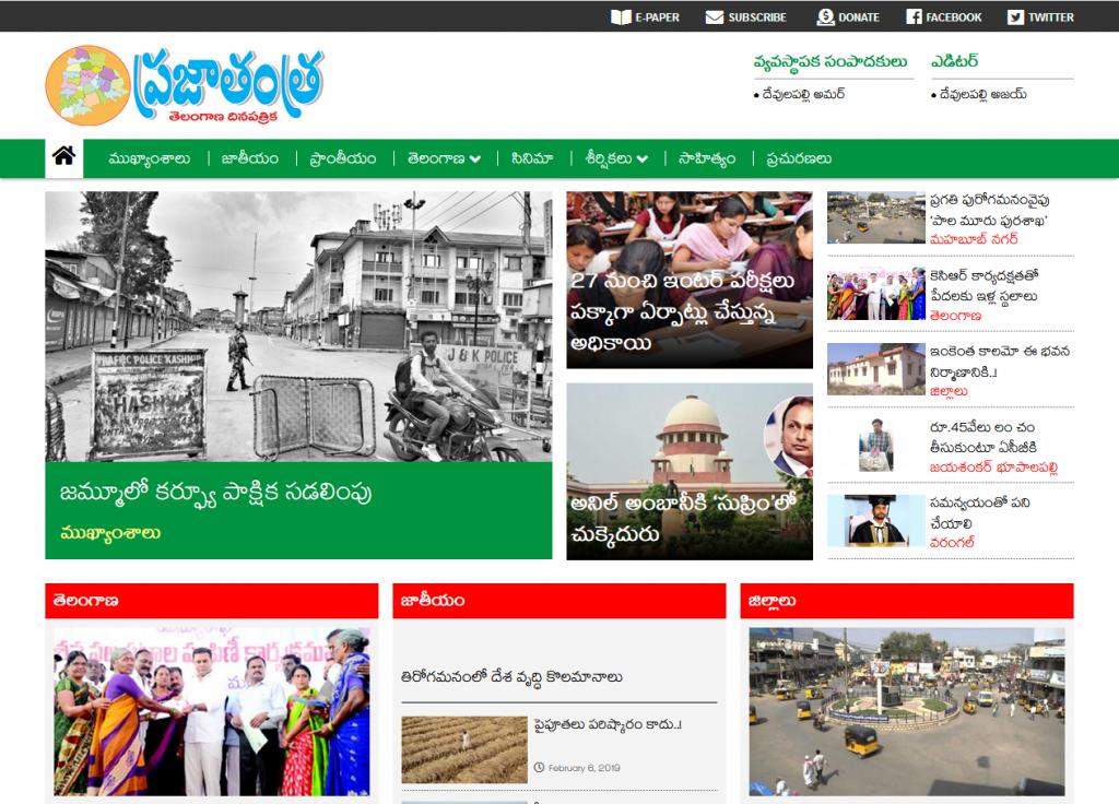 Prajatantra News